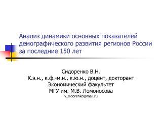 Сидоренко В.Н. К.э.н., к.ф.-м.н., к.ю.н., доцент, докторант Экономический факультет
