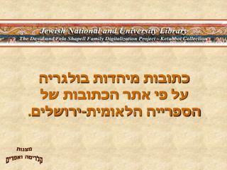 כתובות מיהדות בולגריה על פי אתר הכתובות של הספרייה הלאומית-ירושלים .