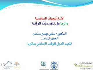 الاستراتيجيات التنافسية وأثرها  على المؤسسات  الوقفية الدكتور/ سامي تيسير سلمان العضو المنتدب