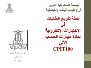 اعداد:أ. مشاعل خياط 2012م 1433هـ