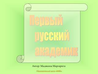 Первый         русский             академик