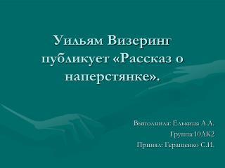 Уильям Визеринг публикует «Рассказ о наперстянке».
