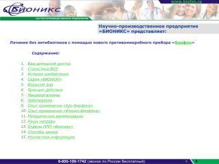 Научно-производственное предприятие «БИОНИКС» представляет: