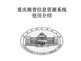 重庆维普信息资源系统 使用介绍