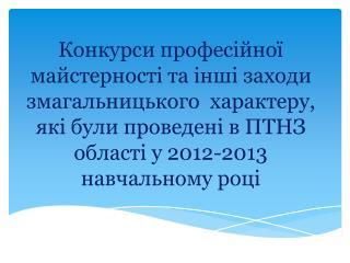 Результати проведення конкурсів професійної майстерності серед учнів ПТНЗ за