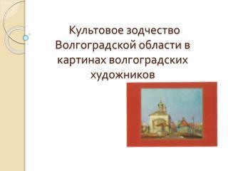 Культовое зодчество Волгоградской области в картинах волгоградских художников