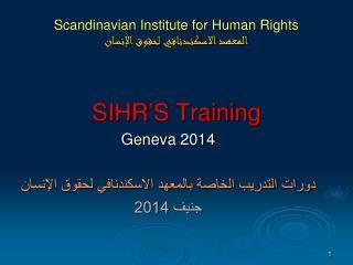 Scandinavian Institute for Human Rights المعهد الاسكندنافي لحقوق الإنسان