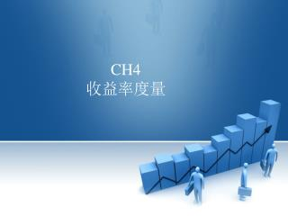 CH4 收益率度量