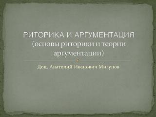 РИТОРИКА И АРГУМЕНТАЦИЯ (основы риторики и теории аргументации)