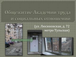 Общежитие Академии труда и социальных отношений