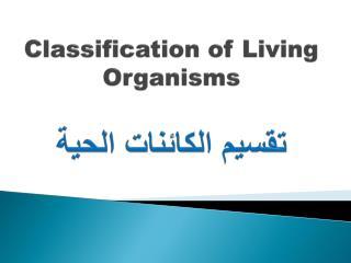 Classification of Living Organisms تقسيم الكائنات الحية