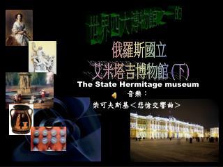 The State Hermitage museum 音樂: 柴可夫斯基<悲愴交響曲>