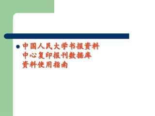 中国人民大学书报资料 中心复印报刊数据库 资料使用指南