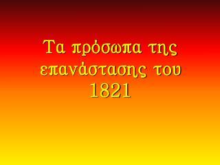 Τα πρόσωπα της επανάστασης του 1821