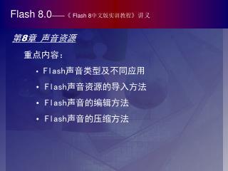 Flash 8.0 ——《  Flash 8 中文版实训教程 》 讲义