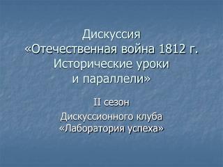Дискуссия  «Отечественная война 1812 г. Исторические уроки  и параллели»