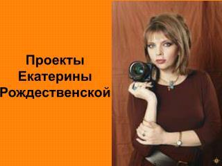 Проекты  Екатерины Рождественской