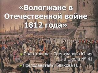 «Вологжане в Отечественной войне 1812 года»