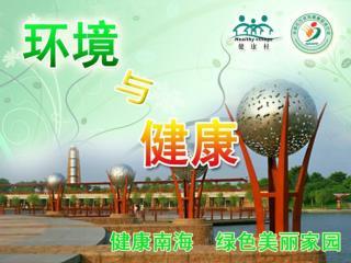 环境污染对人体健康的危害