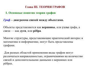 Глава  III.  ТЕОРИЯ ГРАФОВ