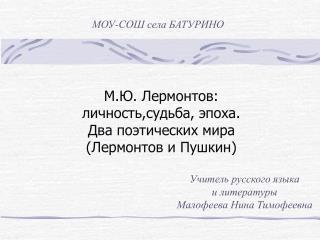 М.Ю. Лермонтов: личность,судьба, эпоха. Два поэтических мира (Лермонтов и Пушкин)
