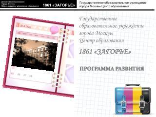 Департамент образования  города Москвы Южное окружное управление образования