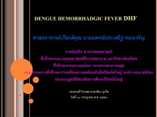 DENGUE HEMORRHADGIC FEVER  DHF