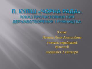 П.  Куліш  « Чорна  рада». Показ  протистояння  сил  державотворення і руїнництва