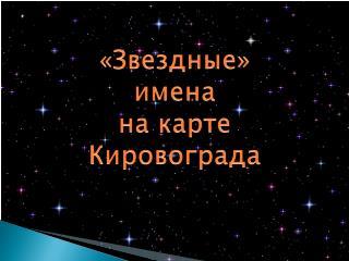 «Звездные» имена на карте Кировограда