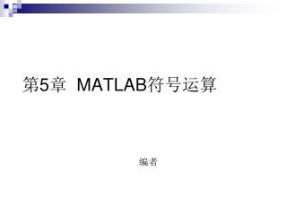 第 5 章   MATLAB 符号运算