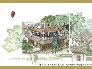 建於 1853 年的板橋林家花園,是一座擁有中國建築之美與涵養的園林。