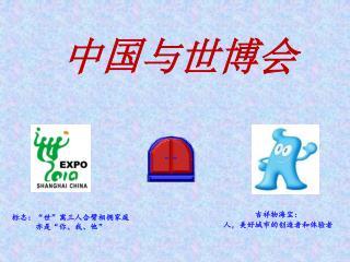 中国与世博会