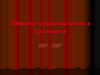 Появление и развитие печати в Красноярске