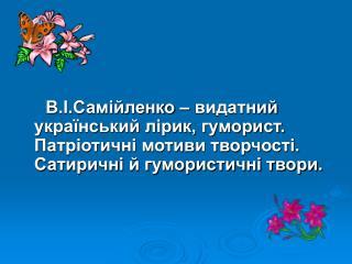 Початкову освіту майбутній письменник одержав у дяка, потім у Миргородській початковій школі.