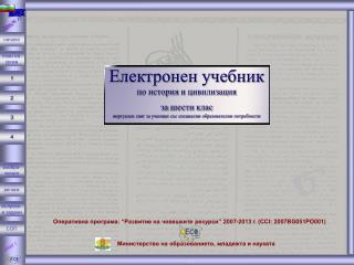 """Оперативна програма: """"Развитие на човешките ресурси"""" 2007-2013 г. (CCI: 2007BG051PO001)"""