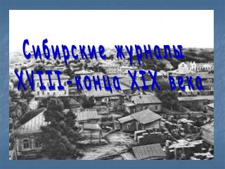 Сибирские журналы XVIII-конца XIX века