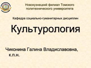 Новокузнецкий филиал Томского политехнического университета