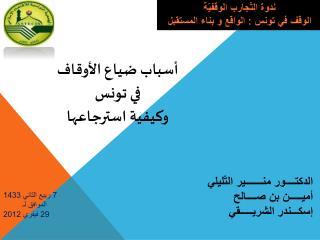 أسباب  ضياع  الأوقاف في  تونس  وكيفية  استرجاعها