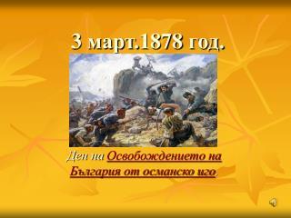 3  март.1878 год.