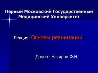 Первый Московский Государственный Медицинский Университет