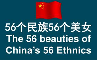 56个民族56个美女 The 56 beauties of China's 56 Ethnics