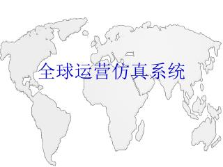 全球运营仿真系统