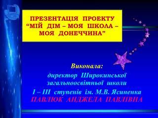Виконала:   директор   Широкинської   загальноосвітньої  школи