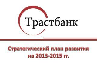 Стратегический план развития на 2013-2015 гг.