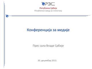 Конференција за медије