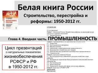 Белая книга России Строительство, перестройка и реформы: 1950-2012гг.