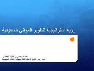 رؤية استراتيجية لتطوير الموانئ السعودية