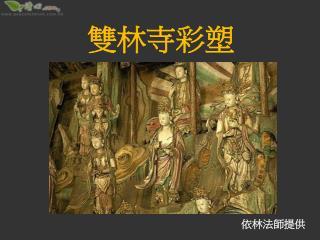 雙林寺彩塑