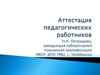 Н.А. Петрищева,  заведующая лабораторией  повышения квалификации  МБОУ ДПО УМЦ  г. Челябинска