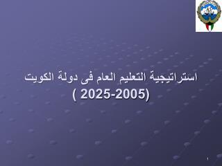 استراتيجية التعليم العام فى دولة الكويت (2005-2025 )